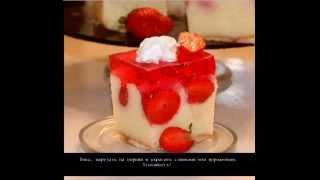 Рецепт торта  Необычный торт с клубничным желе. Десерт без выпечки