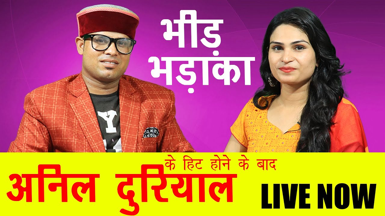 Download Bheed Bhadaka Singer Anil Duriyal Chit Chat With Hillywood News