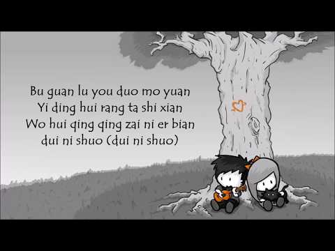Lao Shu Ai Da Mi (Lyric Video)