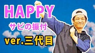 三代目JSB「HAPPY」よりおダンス振付動画でございます 今回はドラマの方...