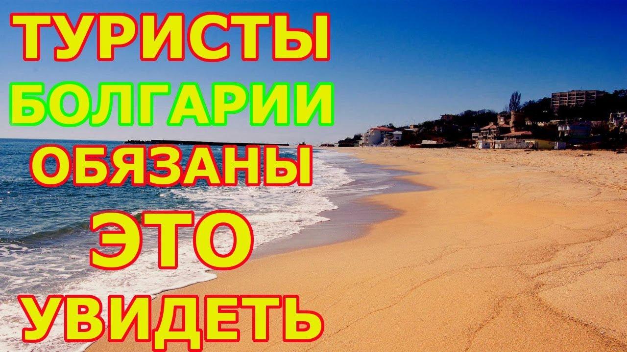 Это Надо Увидеть в Болгарии 2019 - Достопримечательности