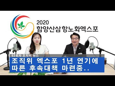 62회차 엑스포조직위 뉴스