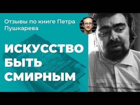 Отзывы по книге Петра Пушкарева