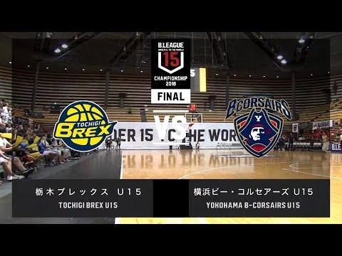 栃木U15 vs 横浜U15 決勝ハイライト