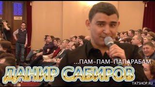 Данир Сабиров поёт песню вместе с залом. Юмор!