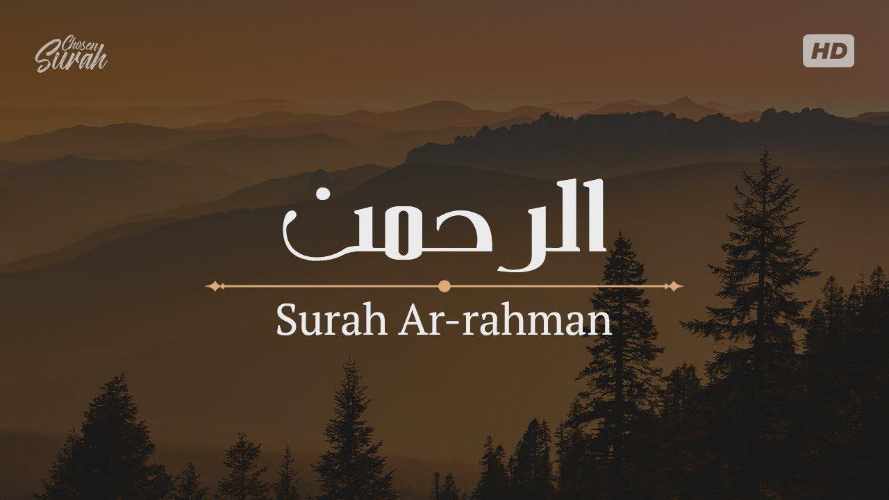Surah Ar-rahman | سورة الرحمن بصوت يلامس القلوب القارئ يوسف عثمان
