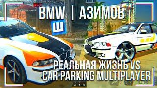 VLOG: BMW | АЗИМОВ - Бмв Азимов в Car Parking Multiplayer !