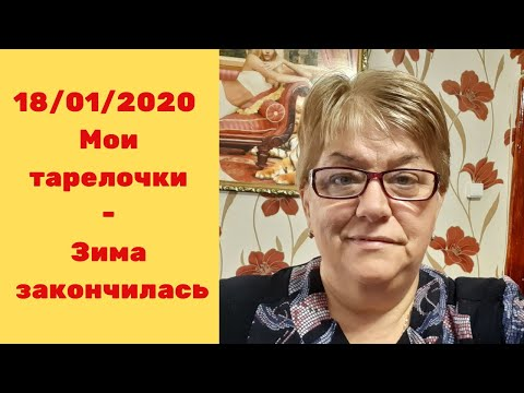 18/01/2020 - Мои тарелочки // Зима закончилась