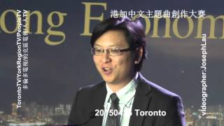 Honkgong Canada Chinese Theme Song Contest 港加中文歌曲創作大賽 20150426