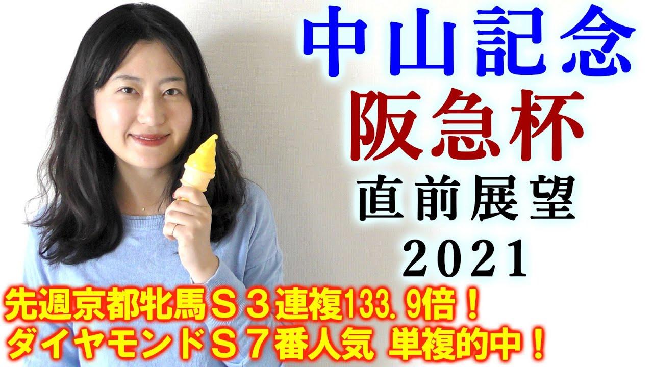 2021 中山 記念