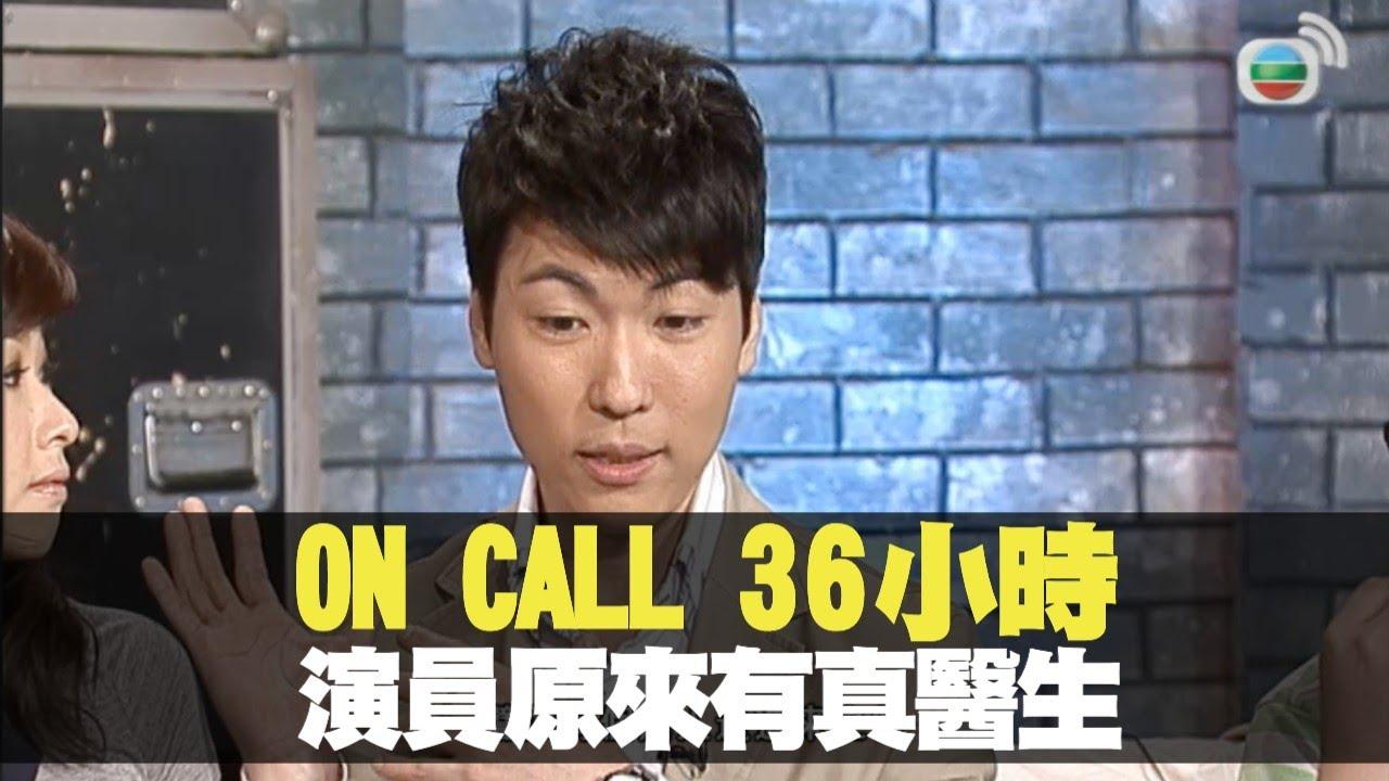 On Call 36小時演員原來有真醫生丨BigBoysClub 林盛斌 王梓軒 關智斌 陳偉霆 - YouTube