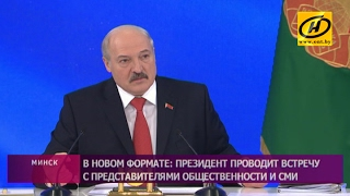 Александр Лукашенко проводит «Большой разговор» с журналистами и представителями общественности