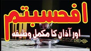 Afahasibtum Or Azaan Ka Mukamil Amal Mukamil wazifa Har Mushkil ka Hal kaly jadu ka tor