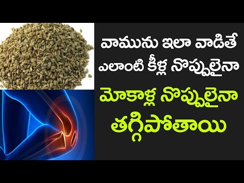 How to Get Rid of Joint Pains Naturally at Home? | Turmeric for Knee Pains | Vtube Telugu