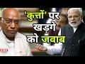 Khadge के कुत्ते वाले बयान पर Modi का तंज, कहा हम कुत्ते वाली परंपरा में नहीं पले