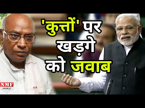Khadge के कुत्ते वाले बयान पर Modi का तंज, कहा हम कुत्ते वाली परंपरा में नहीं पले Mp3