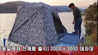 [동일레저 신제품 출시 임박!!] 2000 X 3000…