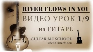 RIVER FLOWS IN YOU на гитаре (Музыка ангелов) - ВИДЕО УРОК 1/9