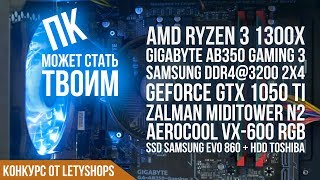 Сборка Zalman N2, VX-600 RGB, Ryzen 3 1300X, Palit 1050 Ti, Gigabyte AB350 Gaming 3, Samsung DDR4