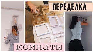 РЕМОНТ ГОСТИНАЯ + ДЕТСКАЯ