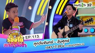 อมพระมาพูด-น้องโจเซ่ VS ห่อหมกฮวกไปฝากป้า-น้องนนท์| ร้องได้ยกกำลังซ่า EP.113 | 05-08-63 | ThairathTV