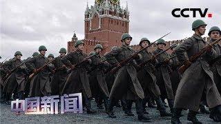 [中国新闻] 俄罗斯纪念卫国战争红场阅兵78周年 | CCTV中文国际