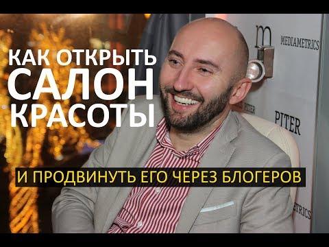 Как открыть салон красоты и продвинуть его через блогеров? #Орда Дмитрий Лавров