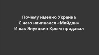 Настоящие причины Майдана и потери Крыма. Михаил Хазин. Июнь 2014 г