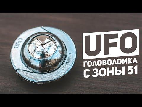 Cast UFO / Головоломка с Зоны 51