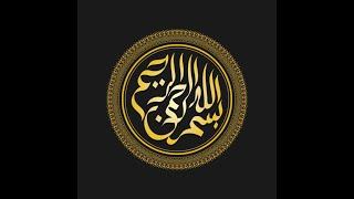 Quraan Allha ke 99 name with tarjuma Quraan by sa sajan786