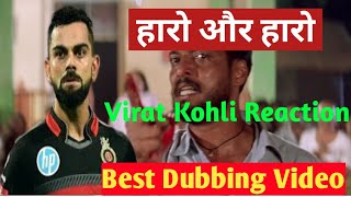 RCB Captain Virat Kohli Reaction After Loosing All Match Best Funny Dubbing Video
