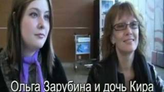 Ольга Зарубина и Кира