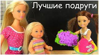 ОПЯТЬ ПОДРУГИ Мультик Барби #Школа Играем с Куклами  Игрушки Для девочек