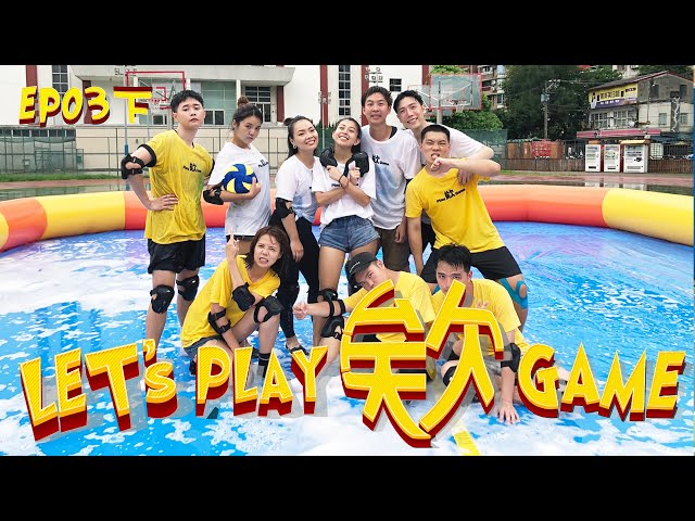 【Let's Play 欸Game ep.3下集】與見習網美小吳運動會激烈抗戰!
