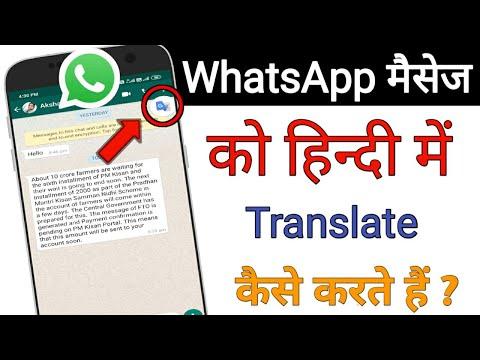 WhatsApp Massage Ko Hindi Me Translate Kaise Kare । WhatsApp Massage Hindi Me Kaise Likhe