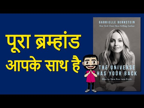 The Universe Has Your Back by Gabrielle Bernstein Audiobook | Book Summary in Hindi