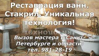 Наливная ванна (Стакрил). Санкт-Петербург и пригород!(, 2015-10-23T12:47:16.000Z)