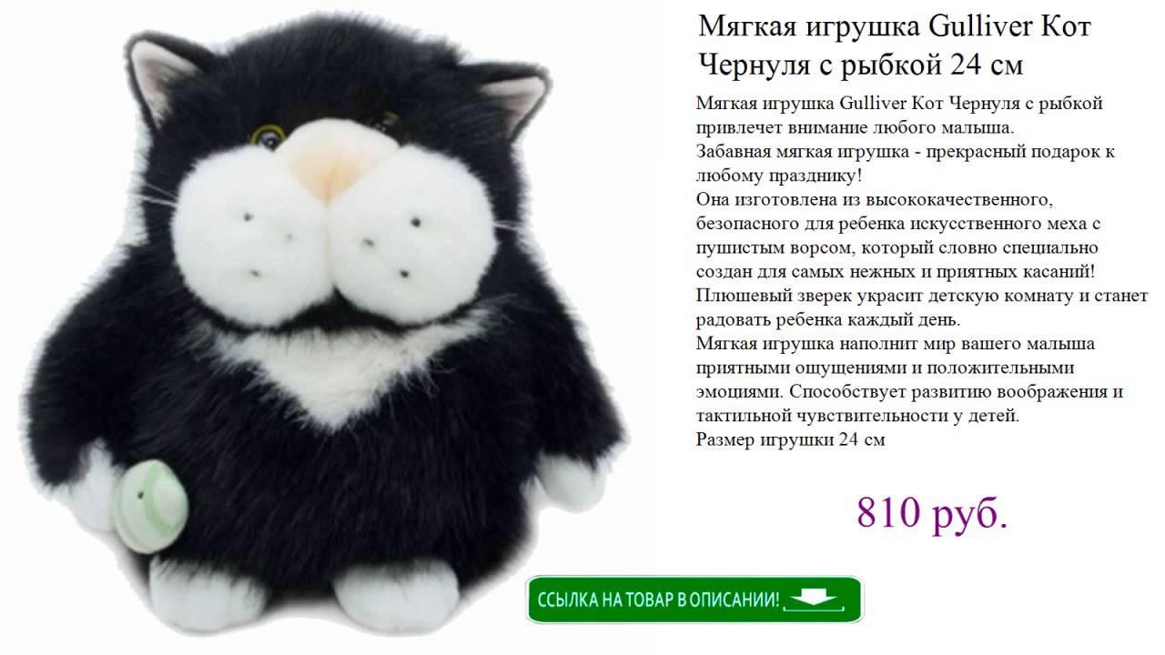 Игрушки gulliver кот