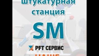 Обзор штукатурной станции SM