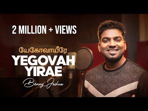 யேகோவாயீரே - YEGOVAH YIRAE | Ps.Benny Joshua | Tamil Worship song