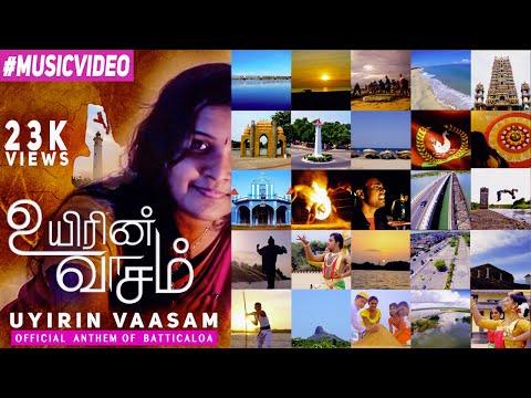 Uyirin Vaasam _ Official Anthem of Batticaloa ft. Sanjit Lucksman