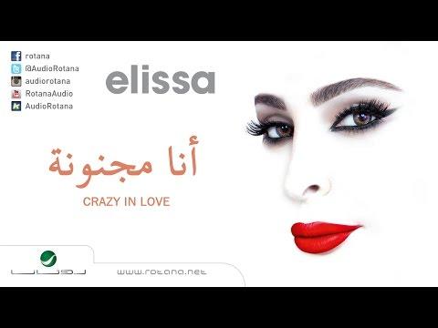 Elissa … Ana Magnoona | اليسا … انا مجنونة
