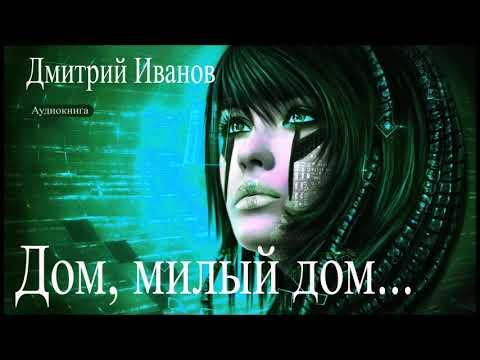 Дмитрий Иванов - ДОМ, МИЛЫЙ ДОМ... Аудиокнига. Фантастика. Искусственный интеллект, Приключения. 12+