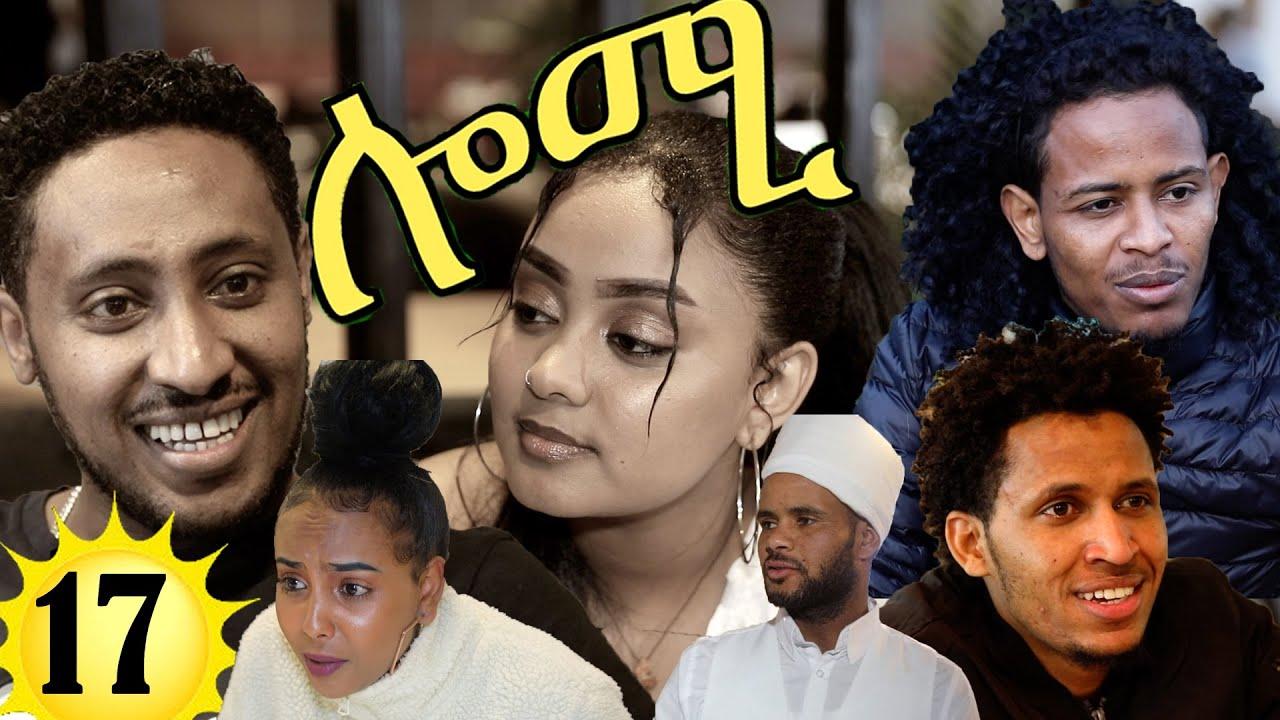 Download Lomi ሎሚ part  17  New Eritrean film 2020 by Samuel Hagos(ወዲ ሓጎስ)