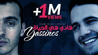 Yassinos - Hadi Hiya Lhayat - هادي هي الحياة | (EXCLUSIVE Video Clip ًحصريا )