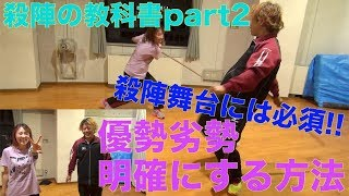 殺陣指南動画!part2 現役のアクション俳優が、実践を元に、現役の殺陣...