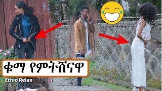 Ethio Relax Prank: ቁማ የምትሸናዋ አስቂኝ ፕራንክ | Ethiopian Comedy | Amharic Prank
