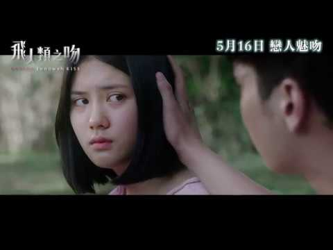 飛人類之吻 (Krasue: Inhuman Kiss)電影預告