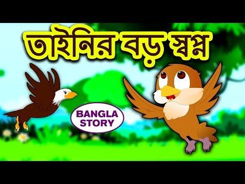 তাইনির বড় স্বপ্ন - Tinys Huge Dream | Rupkothar Golpo | Bangla Cartoon | Fairy Tales | Koo Koo TV