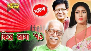 Fire Asa 71 | Most Popular Bangla Telifilms | Pijush Bandyopadhyay, Shirin Bokul | CD Vision